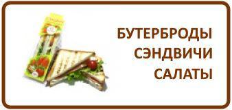 5. Бутерброды для вендинга
