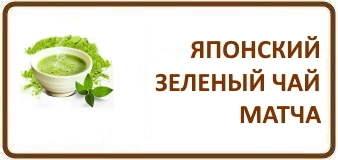Чай Матча