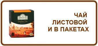 Чай листовой и в пакетах