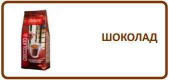 1. Шоколад для вендинга