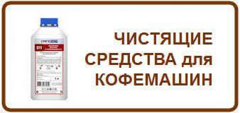 Чистящие средства для кофемашин