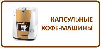 6. Капсульные кофемашины