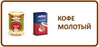 1. Кофе молотый
