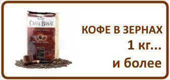1. Кофе в зернах