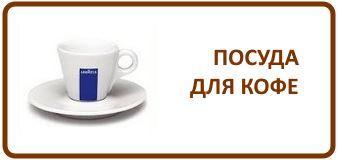 9. Посуда для кофе