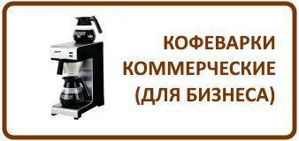 9. Кофеварки
