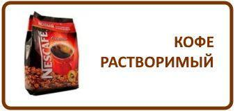 2. Кофе растворимый