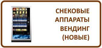 8. Снэковые автоматы