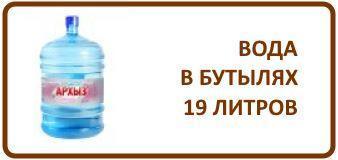 4. Бутилированная вода
