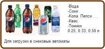 4. Вода для снековых автоматов