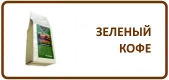 9. Зеленый кофе
