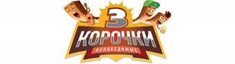 3 Корочки (Россия)