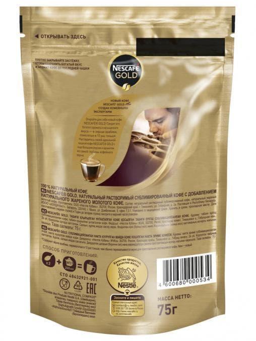 Кофе растворимый Nescafé Gold пакет 75г