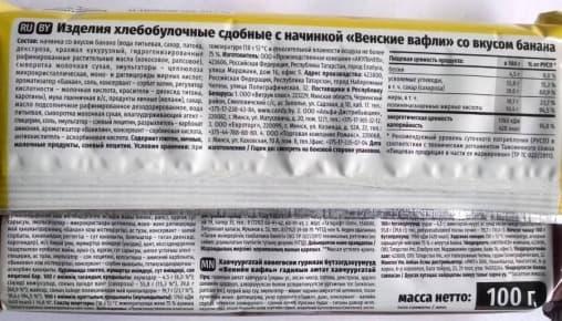 Вафли Венские Акульчев БАНАН 100г