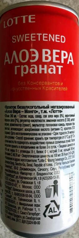Алоэ Вера ГРАНАТ Aloe Vera Lotte Pomegranate 240мл банка 0.24л