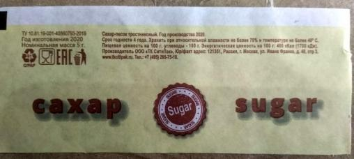 Сахар тростниковый в стиках 5 г (200 шт.)
