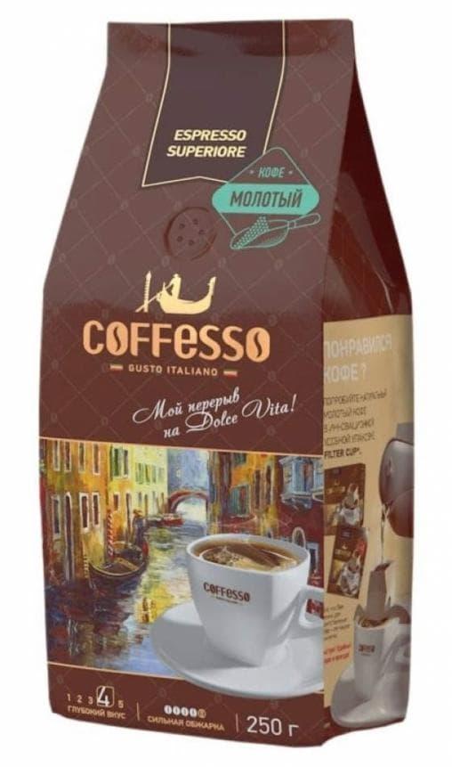 Кофе молотый Coffesso Espresso Superiore 250 г (0,25 кг)