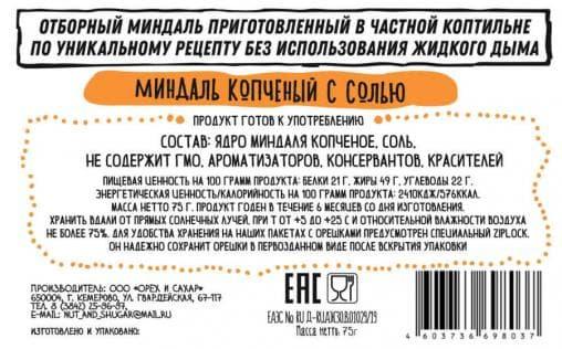 Миндаль Дымовята копченый с солью 75 г