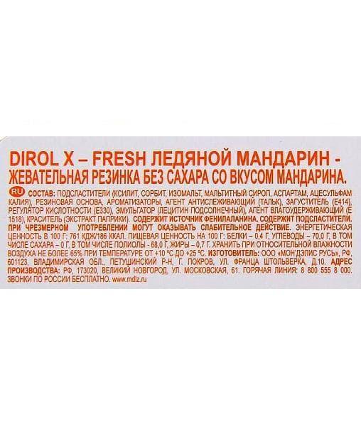 Жевательная резинка Дирол X-Fresh Ледяной Мандарин 16 грамм