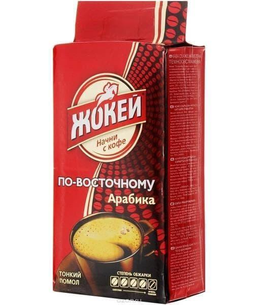 Кофе молотый Жокей По-восточному 450 г (0,45 кг)