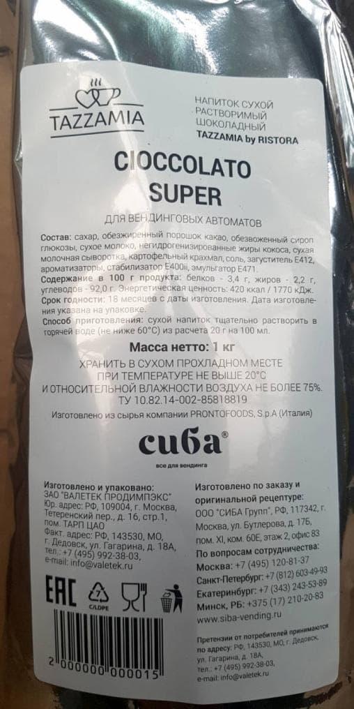 Горячий шоколад TazzaMia Super для вендинга 1000гр