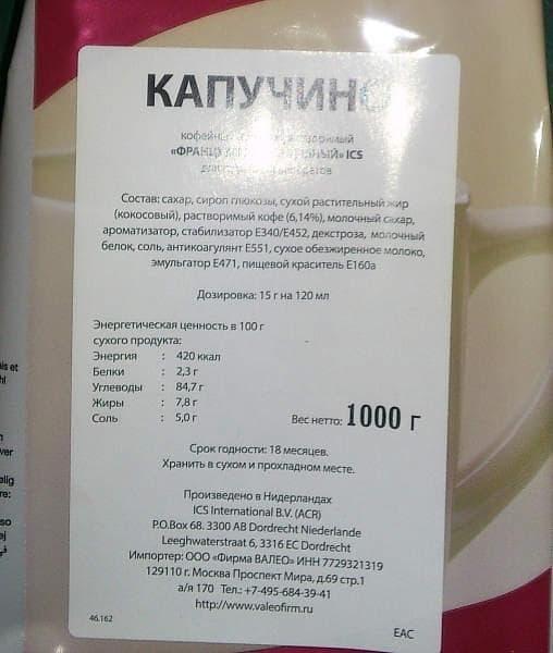 Капучино Французский ванильный ICS French Vanilla 1000 гр (1 кг) '0430'