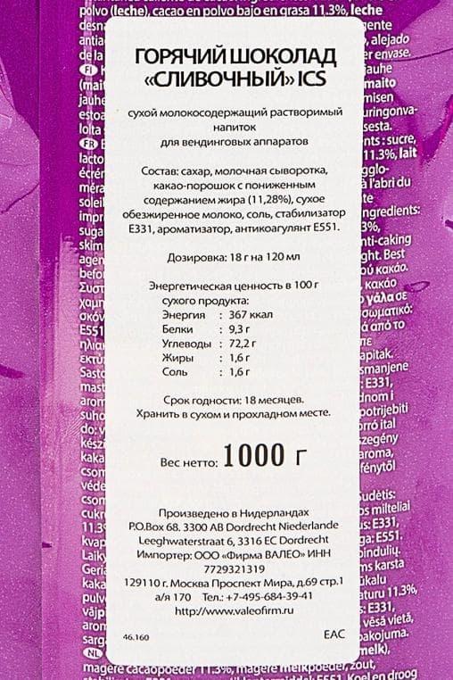 Шоколад ICS Сливочный Choco Drink 1000 гр