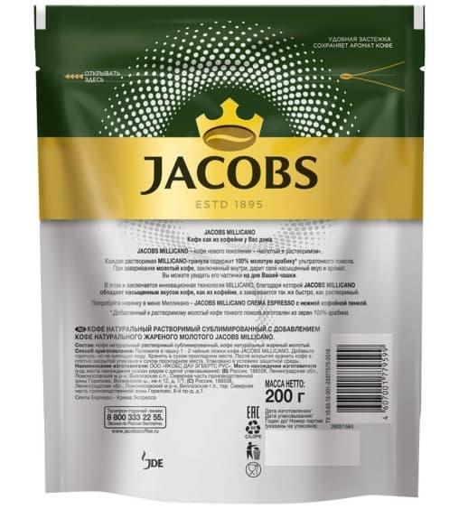 Кофе молотый в растворимом Jacobs Millicano 200 г