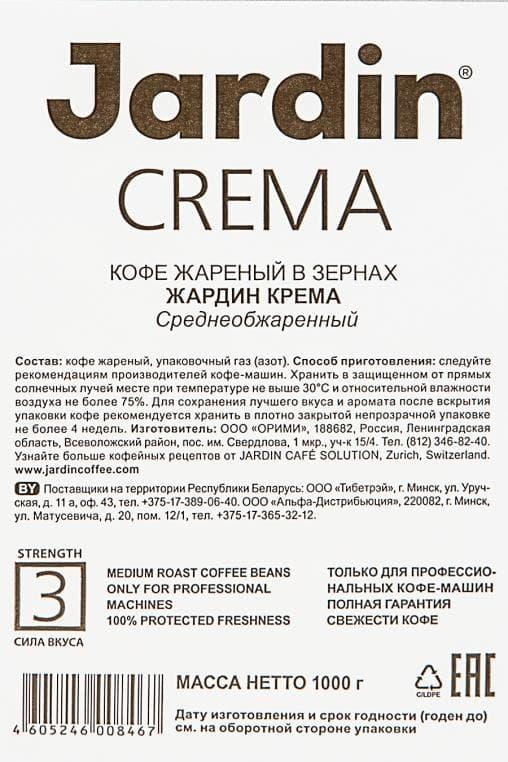 Кофе в зернах Жардин Крема Jardin Crema 1000 г (1кг)
