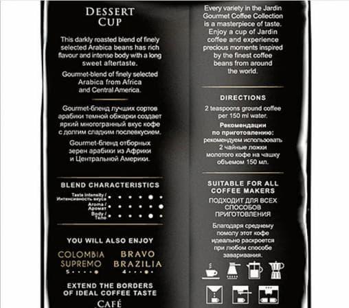 Кофе молотый Жардин Jardin Dessert Cup 250 гр (0.25кг)