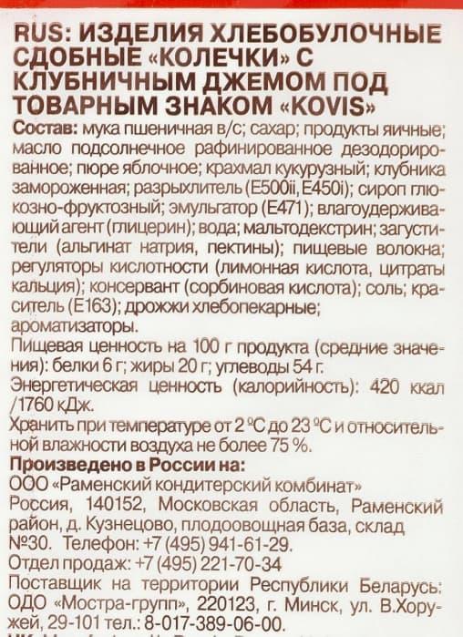 Бисквитное колечко KOVIS с клубничным джемом 40 г