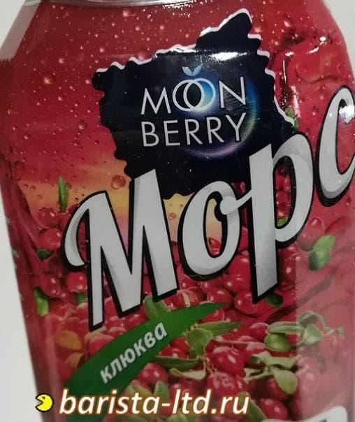 Морс Клюква 500 мл Moonberry ПЭТ 0,5л