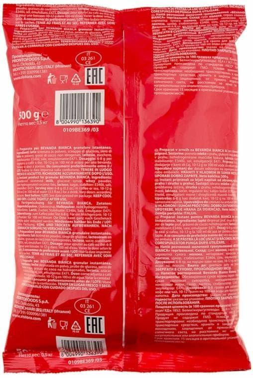 Молоко Ristora Stp в гранулах 500 гр