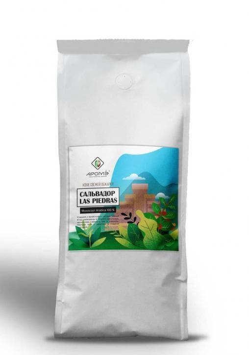 Кофе в зернах Сальвадор Las Piedras 500 г (0,5 кг)