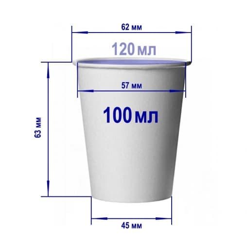 Бумажный стакан Белый d=62 100мл