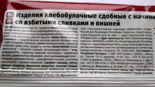 Вафли Венские Акульчев Взбитые сливки и вишня, 112г