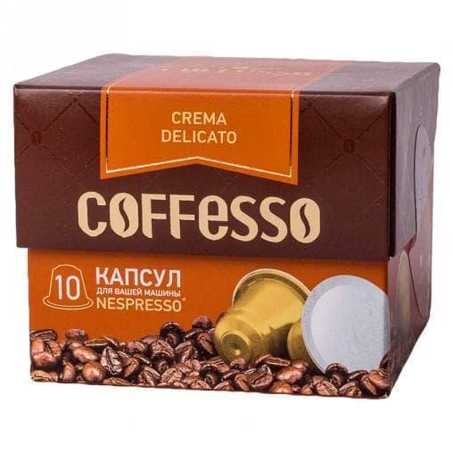 Кофе-капсулы Nespresso Coffesso Crema Delicato 5гр