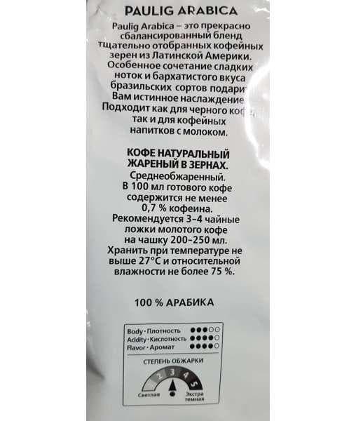 Кофе в зернах Paulig Arabica 100% 1000г (1 кг)