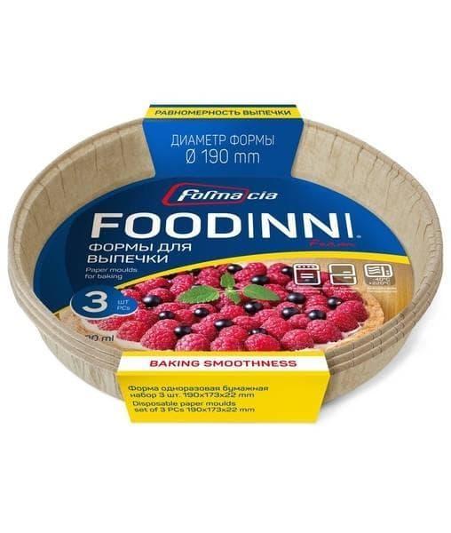 Бумажная форма для выпечки Foodinni ∅19 см 500 мл (3 шт)
