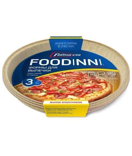 Форма для выпечки Foodinni ∅24 см 700 мл (3 шт)