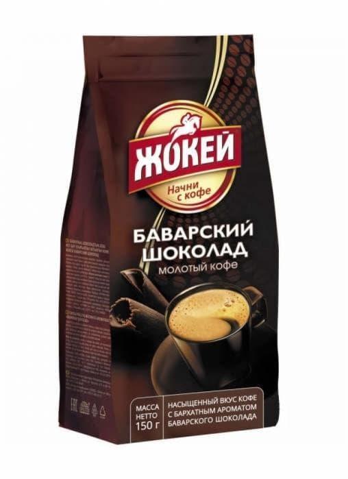 Кофе молотый аромат. Жокей Баварский шоколад 150г (0,150 кг)