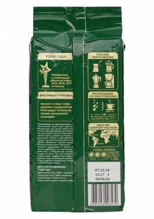 Кофе молотый Жокей Классический 450 гр (0,45 кг)