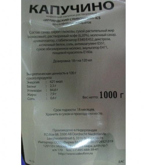 Капучино Ирландский сливочный ICS Irish Сream 1000 гр (1 кг) '0828'
