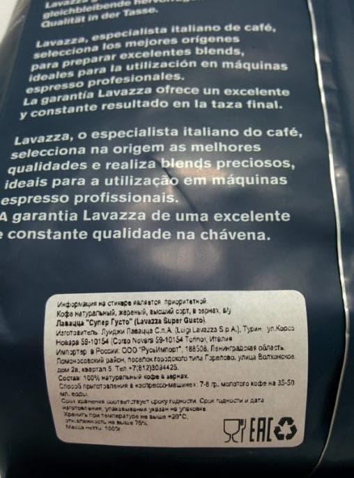 Кофе в зернах Lavazza Super Gusto UTZ 1000 гр (1кг)