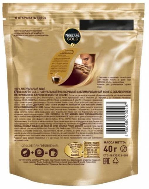 Кофе растворимый Nescafé Gold пакет 40г