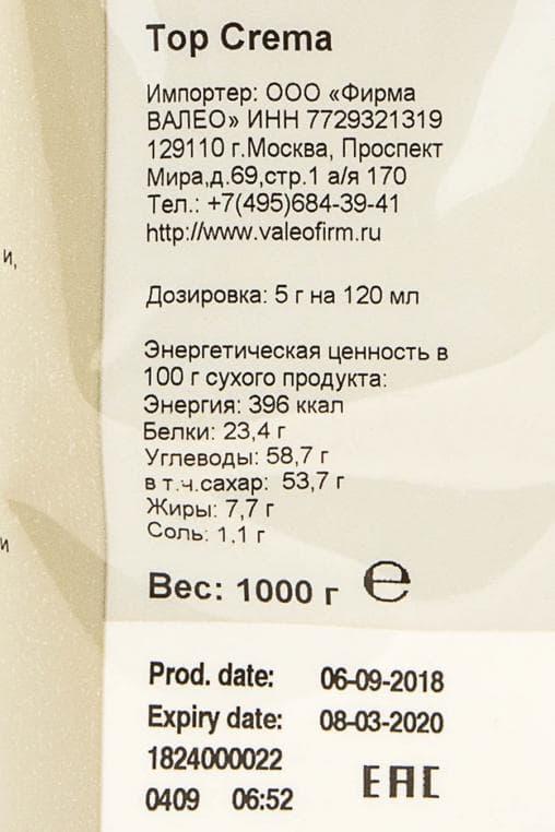 Топпинг ICS Top Crema 1000 гр