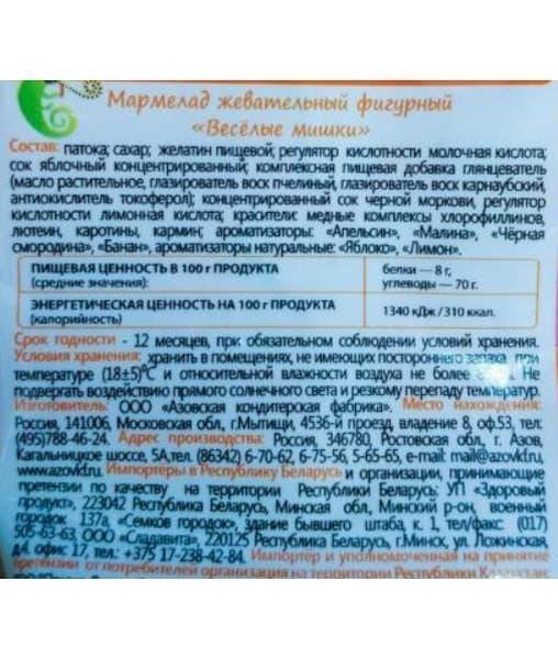 "Мармелад ""Весёлые Мишки"" 70г  12 шт/кор."