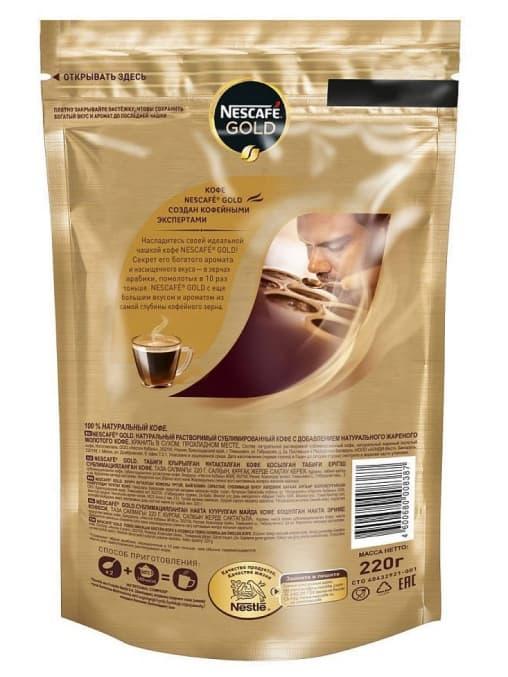 Кофе растворимый Nescafé Gold пакет 220г