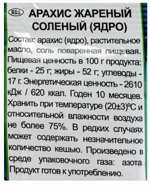Джаз Арахис 40г