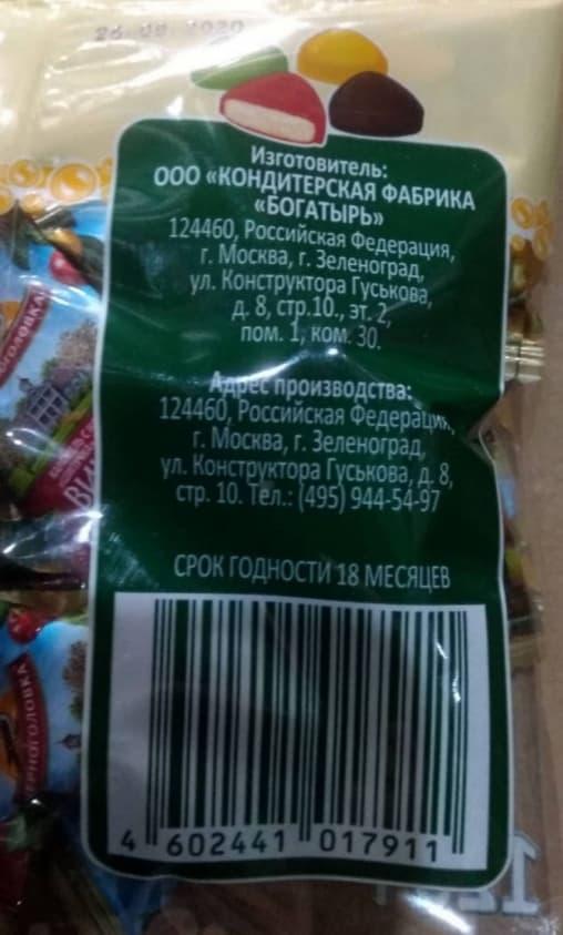 Карамель Черноголовка микс Шипучка 120 г
